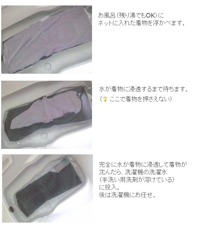 kimono-wash