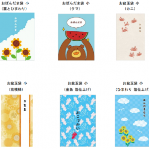 2014年7月に日本郵政から発売された「お盆玉袋」