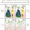記念切手に着物の女性が描かれていました。